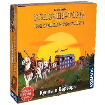 Колонизаторы - Купцы и Варвары (Catan: Traders & Barbarians)